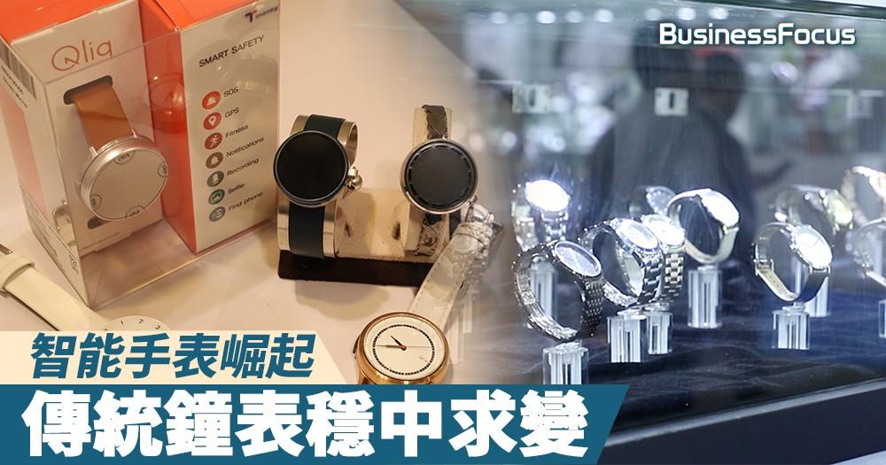 【市場競爭】智能手表崛起,傳統鐘表穩中求變