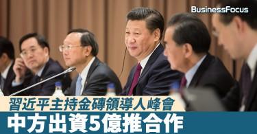 【大國外交】習近平主持金磚領導人峰會,中方出資5億人幣推合作