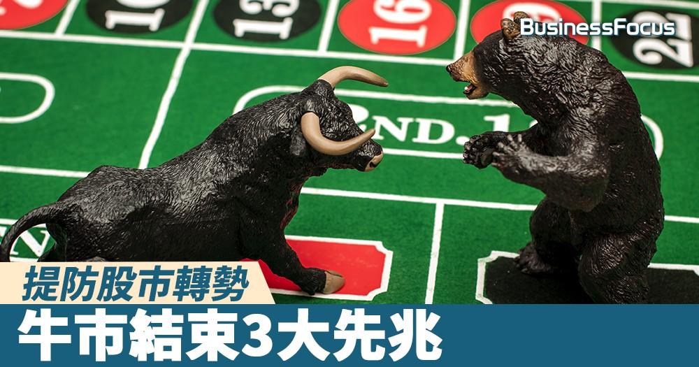 【投資攻略】提防股市轉勢,牛市結束3大先兆