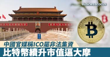 【新貨幣戰爭】中國官媒稱ICO屬非法集資,比特幣續升市值逼大摩