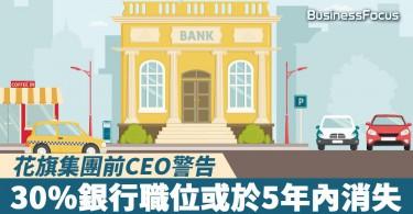 【AI搶飯碗】花旗前CEO:30%銀行職位或5年內消失