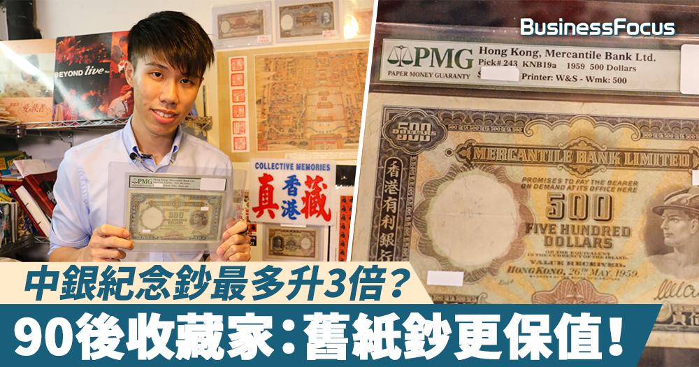 【有升無減?】中銀紀念鈔最多升3倍?90後收藏家:舊紙鈔更保值!