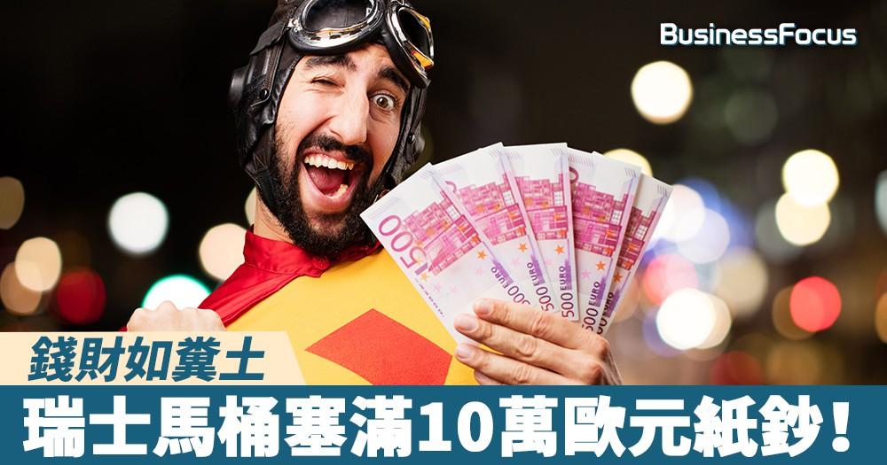 【大慈善家?】錢財如糞土,瑞士馬桶塞滿10萬歐元紙鈔!