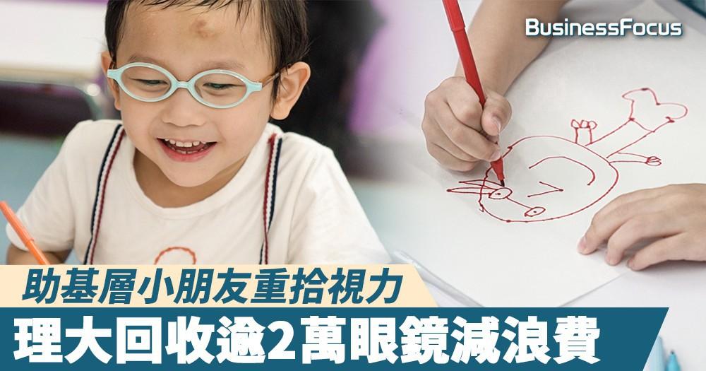 【愛心計劃】理大回收逾2萬眼鏡減浪費,助基層小朋友重拾視力
