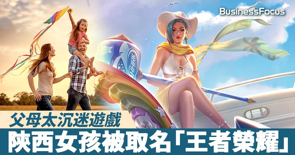 【子女改名】父母太沉迷遊戲,陝西女孩被取名「王者榮耀」