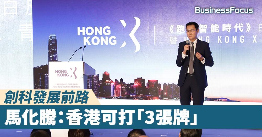 【創科前路】馬化騰:香港可打「3張牌」,高官招才不彰要問責