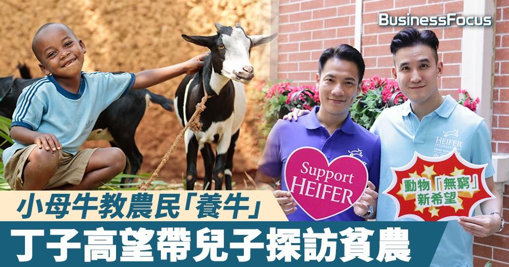 【自力更生】小母牛教農民「養牛」,丁子高望帶兒子探訪貧農