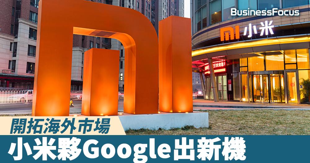 【強強聯手】開拓海外市場,小米夥Google出新機
