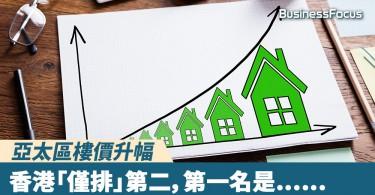 【樓市冷知識】亞太區樓價升幅,香港「僅排」第二,第一名是......