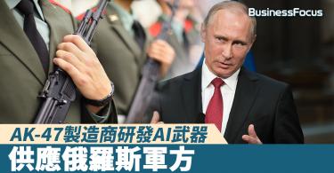 【戰鬥民族】AK-47製造商研發AI武器,供應俄羅斯軍方
