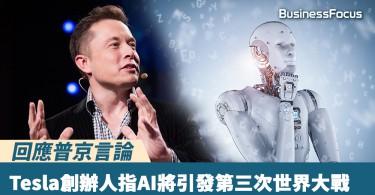 【AI危機】回應普京言論,Tesla創辦人指AI將引發第三次世界大戰