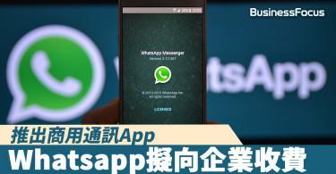 【變現賺錢】推出商用通訊App,Whatsapp擬向企業收費