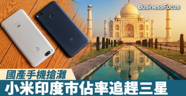 【印度二哥】國產手機搶灘,小米印度市佔率追趕三星