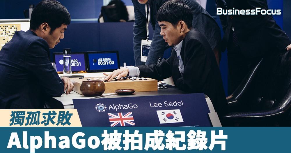 【人機大戰】獨孤求敗,AlphaGo被拍成紀錄片