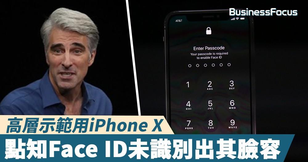 【非常尷尬】高層示範用iPhone X,Face ID拒解鎖