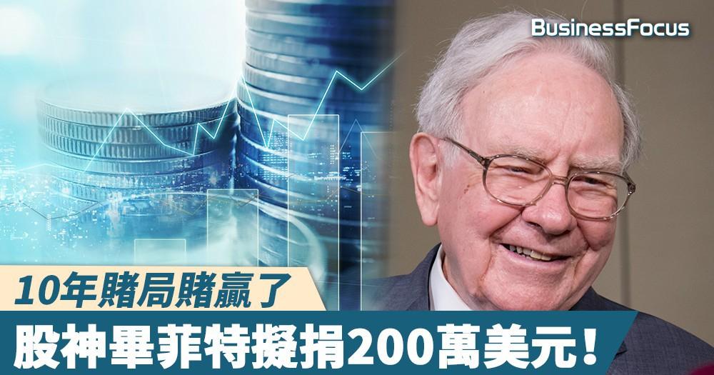 【投資秘訣】10年賭局賭贏了,股神畢菲特擬捐200萬美元!