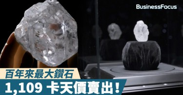 【永恆巨鑽】百年來最大鑽石,1,109 卡天價賣出!