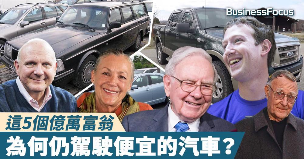 【節儉的美德】這5個億萬富翁,為何仍駕駛便宜的汽車?