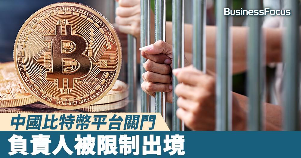 【分分鐘坐監】中國比特幣平台關門,負責人被限制出境