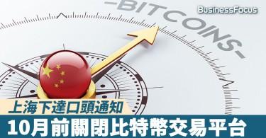 【全面封殺】上海下達口頭通知,10月前關閉比特幣交易平台