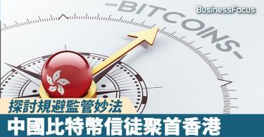 【上有政策】探討規避監管妙法,中國比特幣信徒聚首香港