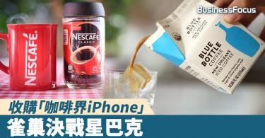 【咖啡控注意】收購「咖啡界iPhone」,雀巢決戰星巴克