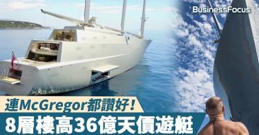 【富豪玩具】8層樓高36億天價遊艇,連McGregor都讚好!