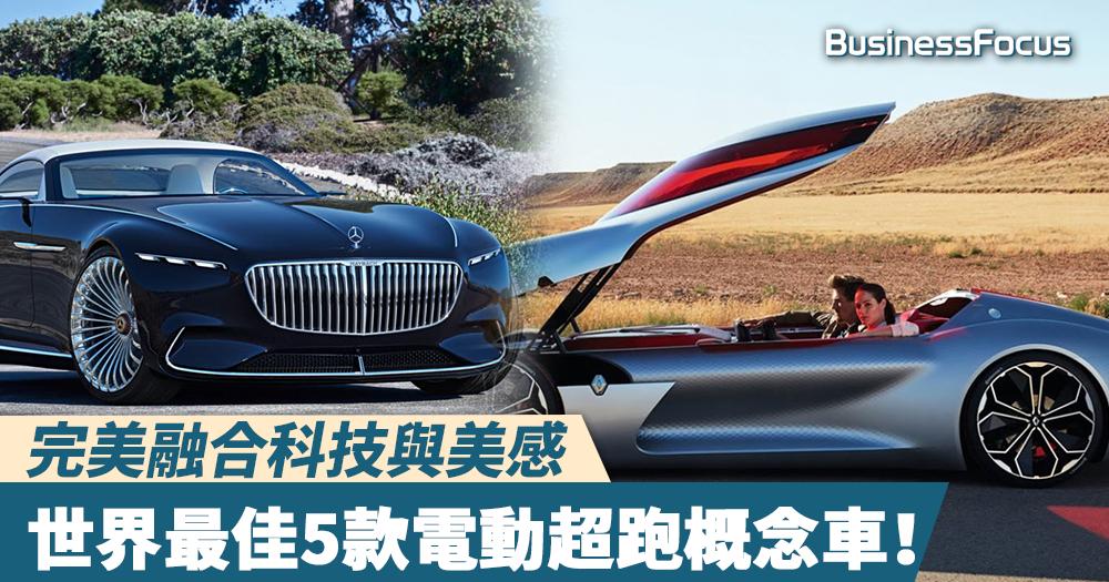 【夢幻超跑】完美融合科技與美感,世界最佳5款電動超跑概念車!