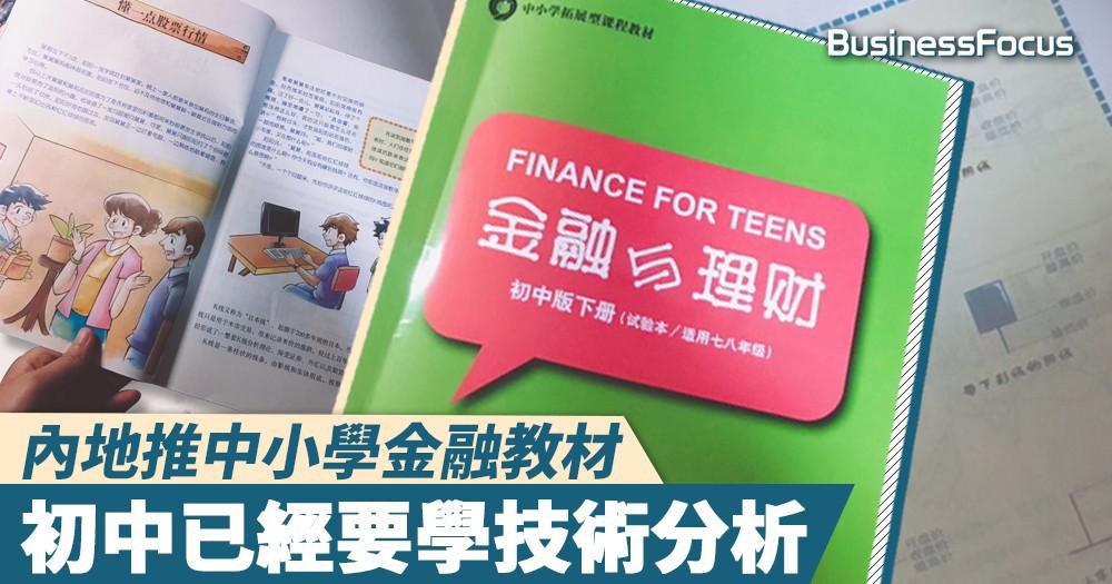 【投資教育】內地中小學金融教材:初中要學技術分析!
