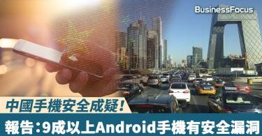 【網絡安全】中國手機安全成疑!報告:9成以上Android手機有安全漏洞