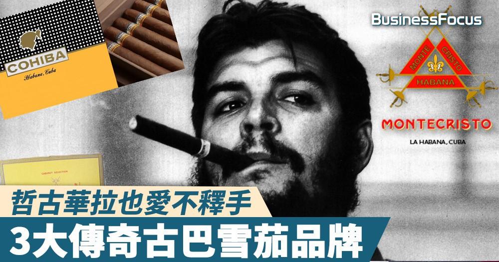 【生活品味】哲古華拉也愛不釋手: 3大傳奇古巴雪茄品牌