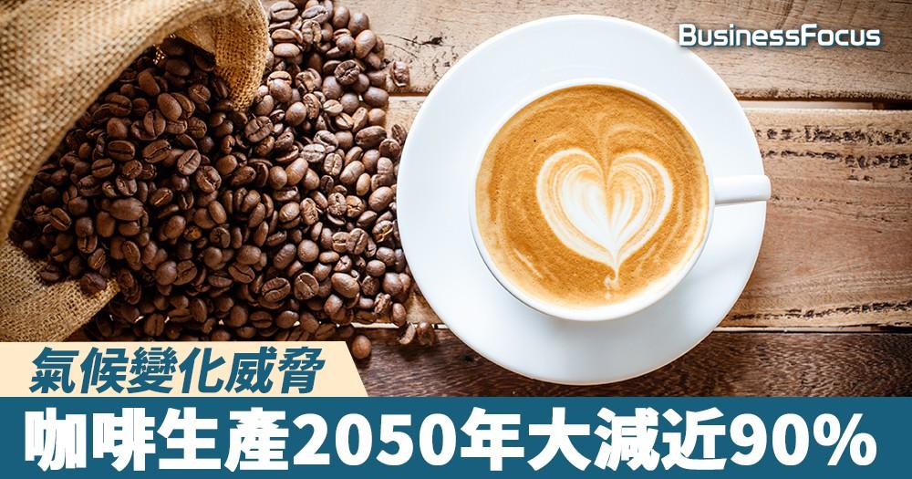 【天災人禍】氣候變化威脅,咖啡生產2050年大減近90%