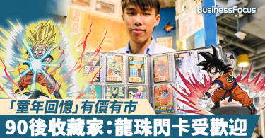 【專家教路】「童年回憶」有價有市,90後收藏家:龍珠閃卡受歡迎