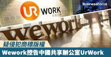 【先發制人】疑侵犯商標版權,Wework控告中國共享辦公室UrWork