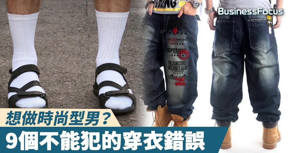 【人靠衣裝】想做時尚型男? 9個不能犯的穿衣錯誤