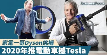 【踩過界】高端家電產品一哥Dyson挑機,2020年推電動車撼Tesla