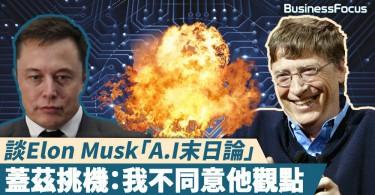 【首富挑機】大談Elon Musk「A.I末日論」,蓋茲:我們不應害怕