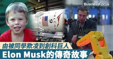 【奇幻人生】由被同學欺凌到創科巨人,Elon Musk的傳奇故事。