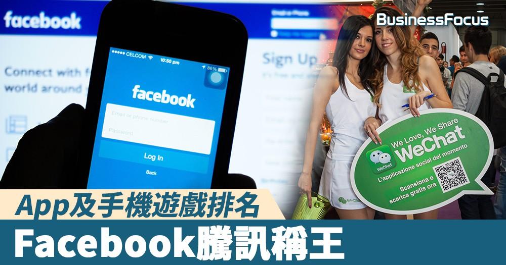 【科網巨頭】App及手機遊戲排名:Facebook騰訊稱王