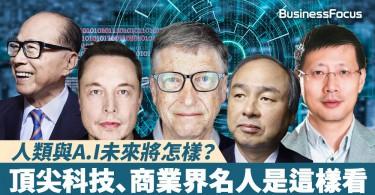【全球之最】人類與A.I未來將怎樣?頂尖科技、商界名人是這樣看