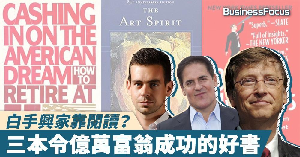 【發達秘笈】白手興家靠閱讀?三本令億萬富翁成功的好書