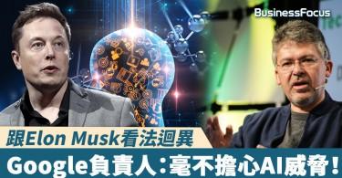 【科技革命】跟Elon Musk看法迴異,Google人工智能負責人:毫不擔心AI威脅!