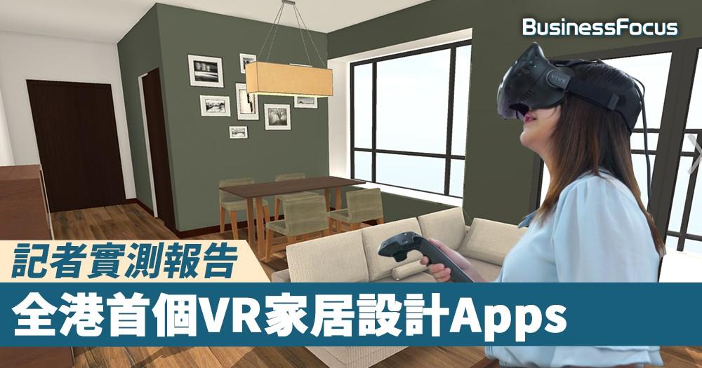 【VR時代】全港首個VR家居設計Apps,記者實測報告