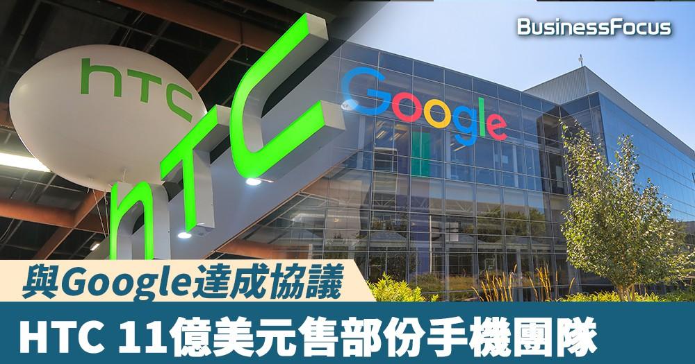 【斷臂求生?】與Google達成協議,HTC 11億美元售部份手機團隊
