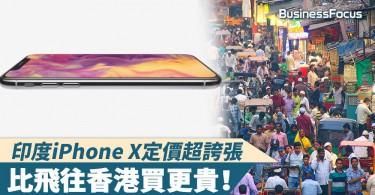 【貴得離譜】印度iPhone X定價超誇張,比飛往香港買更貴!