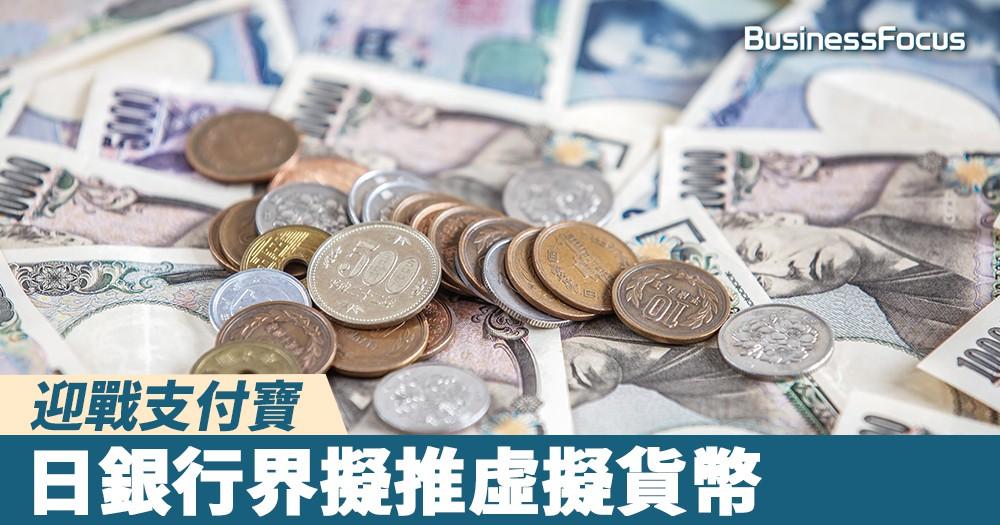 【未來貨幣】迎戰支付寶,日銀行界擬推虛擬貨幣