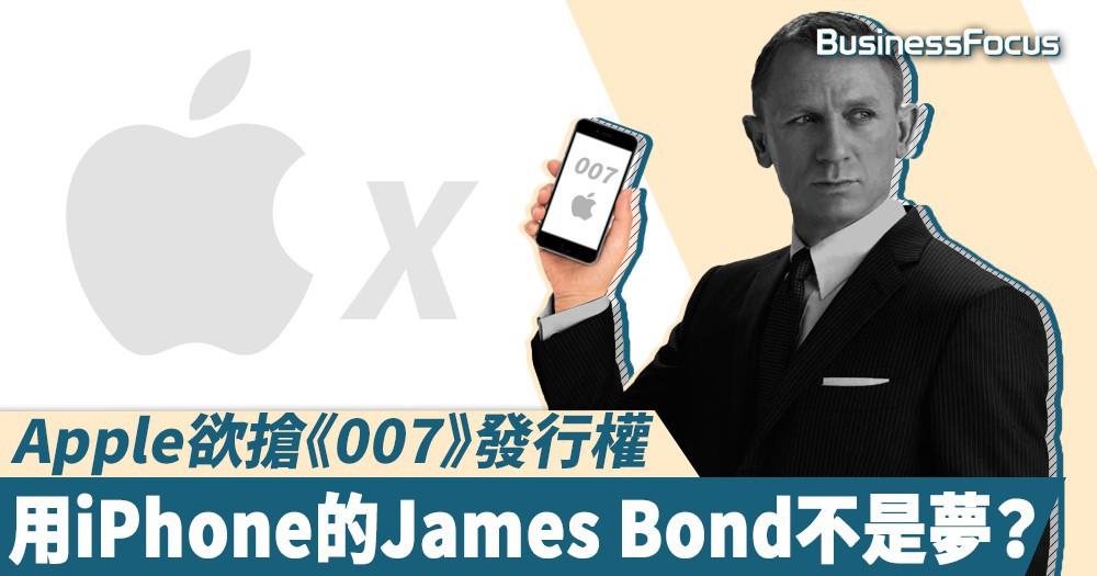 【007爭奪戰】Apple參一腳搶《007》發行權,用iPhone的James Bond不是夢?