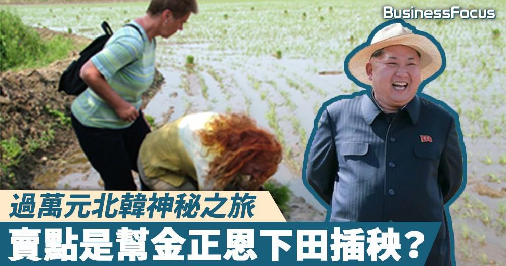 【下田插秧】過萬元北韓神秘之旅,賣點是幫金正恩耕田?