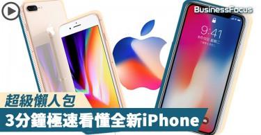 【超級懶人包】3分鐘極速讀懂蘋果發布會:iPhone 8、iPhone X及其他全新產品!