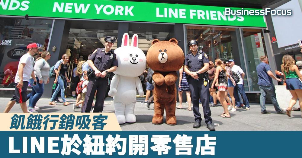 【快閃開舖】飢餓行銷吸客,LINE於紐約開零售店